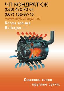 Котлы тления Bullerjan - тепло в каждый дом