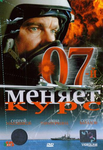 Смотреть фильм 07-й меняет курс  бесплатно в