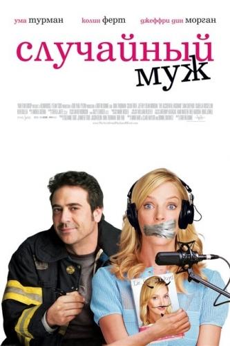 film-obmen-muzhyami