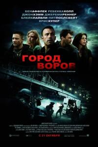 Постеры Город воров  Постер фильмa Город воров 2010