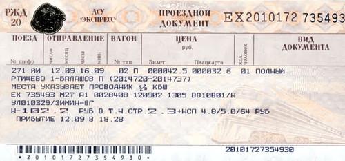 Жд билеты саратов санкт-петербург цена