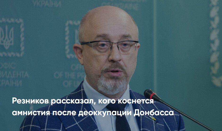 Вице-премьер: В ОРДЛО реализуют частичную амнистию