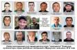 МВД обнародовало имена и фотографии 20 боевиков захватившие Мариуполь в 2014 году