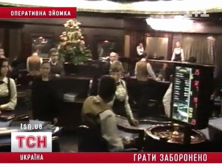 Охрана казино киев играть в игровые аппараты лошади